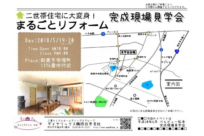 2世帯住宅へのリフォーム完成現場見学会