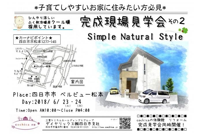 2018年6月23・24日 新築・リフォーム完成現場見学会同時開催